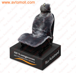 Накидка меховая на автомобильное сиденье