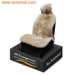 Накидка меховая из натуральной овчины на автомобильное сиденье