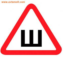 Наклейка Знак Ш (шипы)